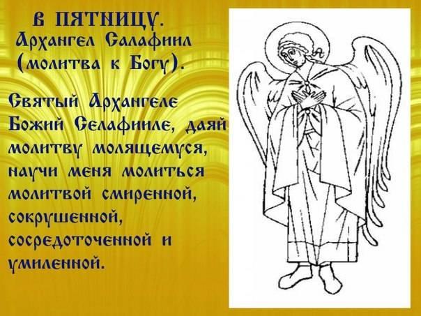 Очень сильные тексты молитв архангелу гавриилу и как правильно обращаться