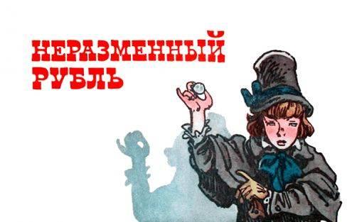 Неразменный рубль: как заговорить его и сделать в домашних условиях