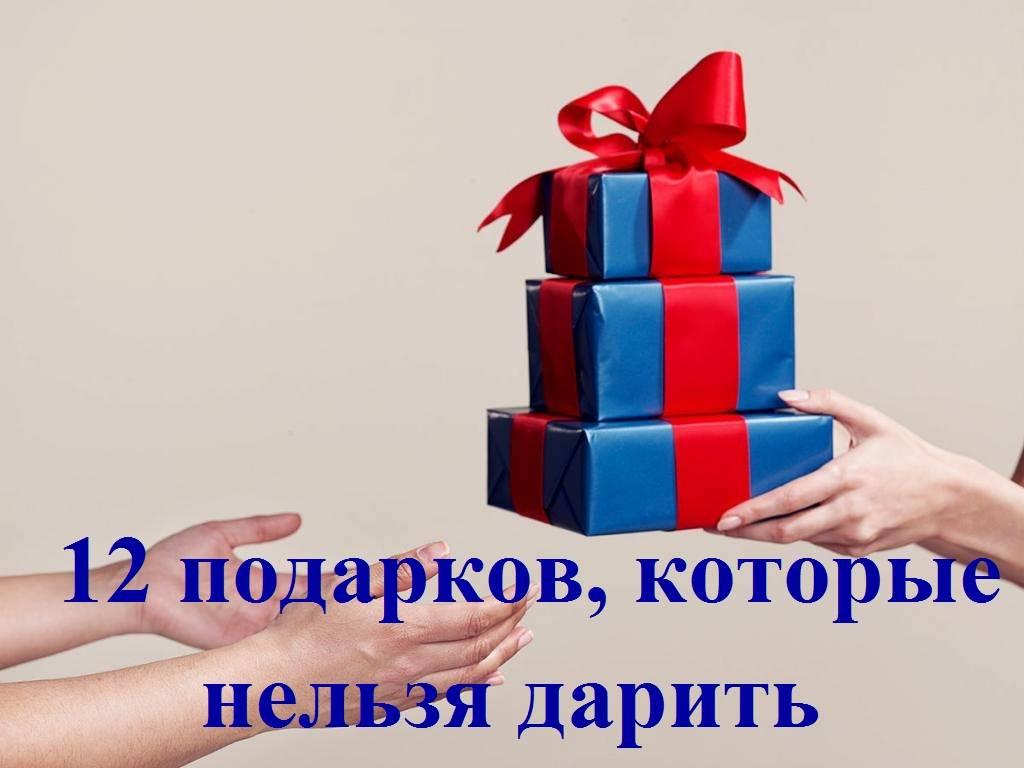 Очень плохие подарки, которые нельзя никому дарить!