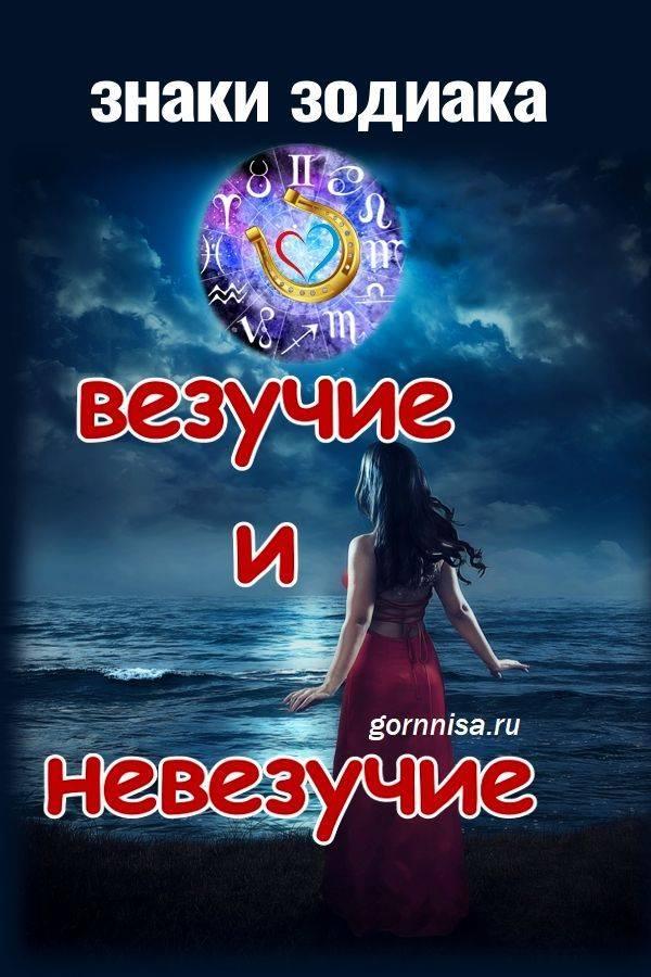 Самые везучие и невезучие знаки зодиака — новости барановичей, бреста, беларуси, мира. intex-press