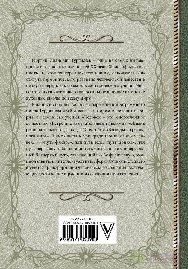 Георгий гурджиев – оккультист или христианин