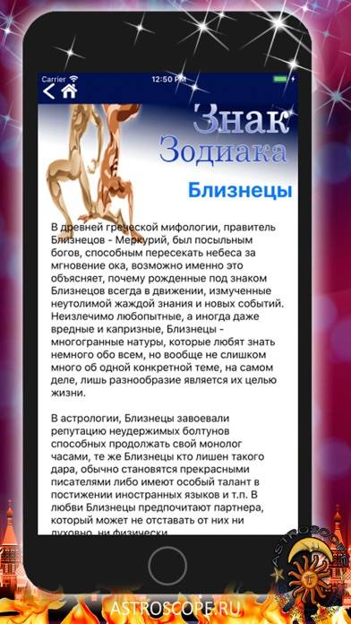 Знак Зодиака Близнецы, дата начала и окончания