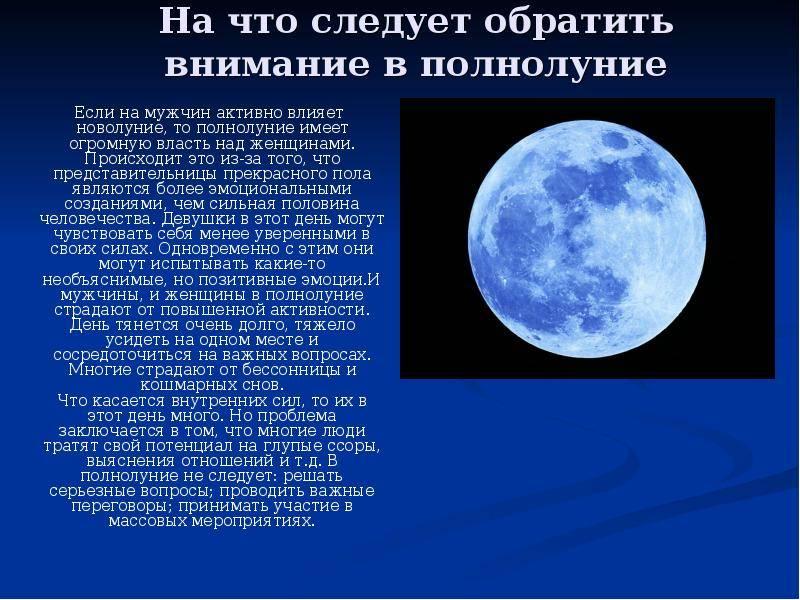 Влияние фазы луны на организм человека - растущей и убывающей