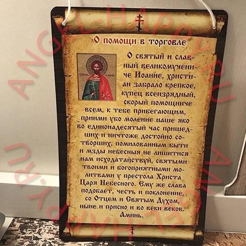 Молитва задержания пансофия афонского - сорокасильный оберег