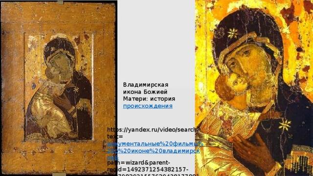Владимирская икона богоматери   православие и мир