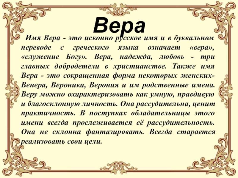 Значение имени пелагея: его влияние на судьбу и характер девочки и женщины, ласкательные формы имени