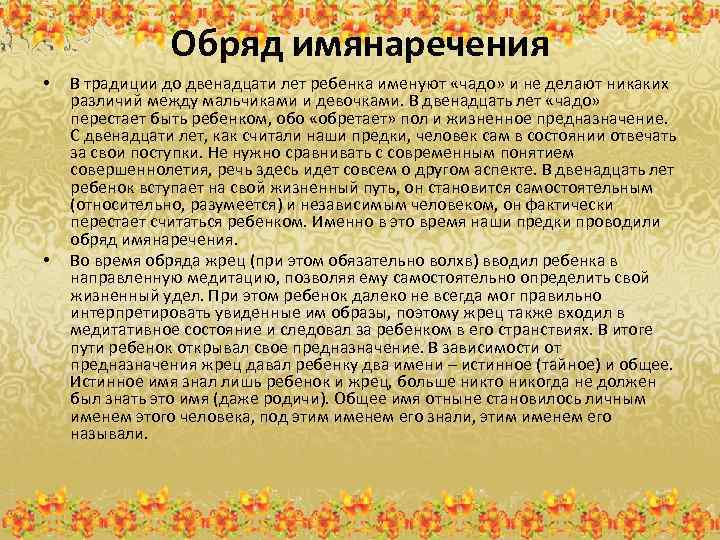 Обряд имянаречения у славян и мусульман — как провести и пройти