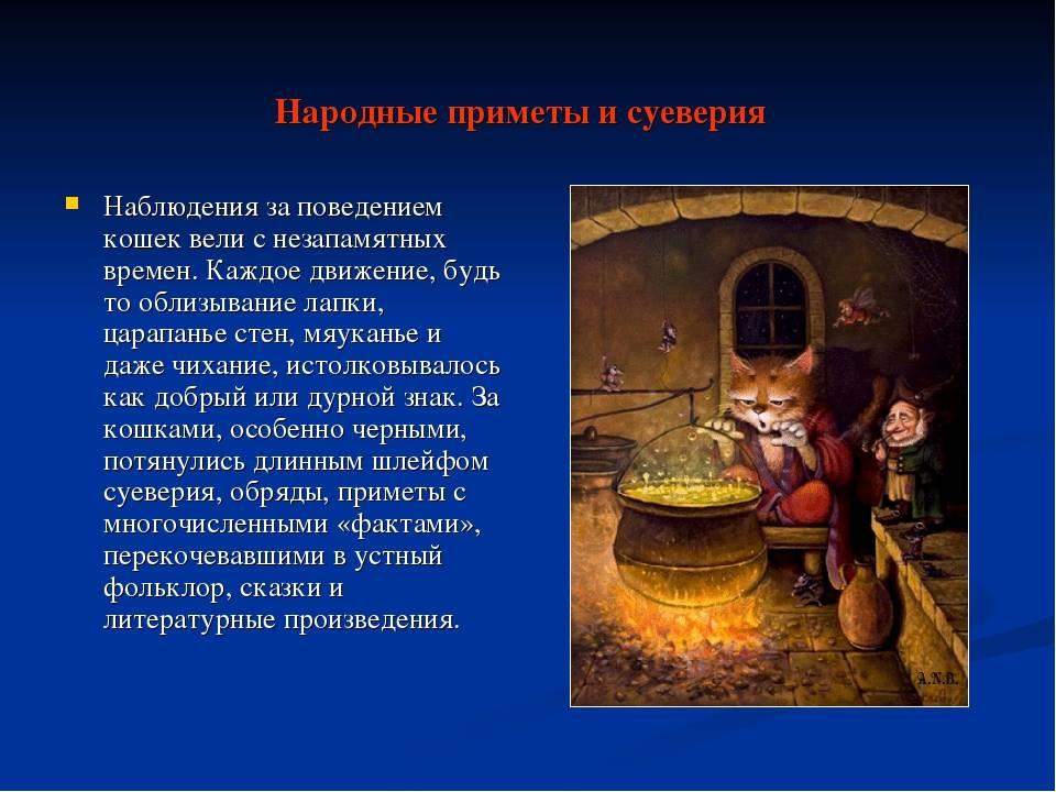 Приметы о доме, бытовые народные суеверия для домашнего благополучия квартиры