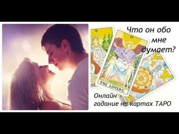 "Гадание онлайн на картах таро ""что он думает обо мне""   otaro.ru"