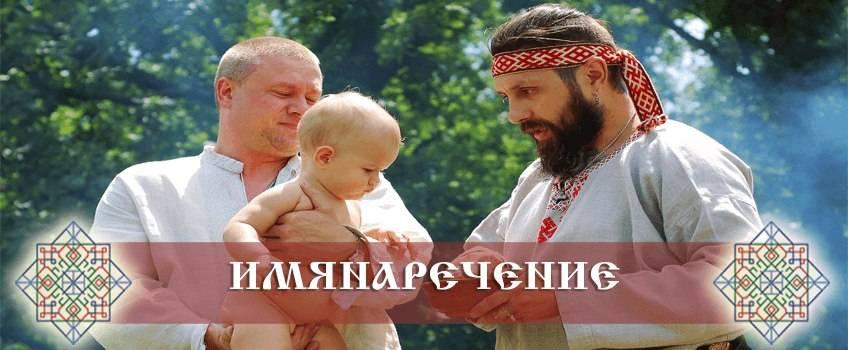 Обряды древних славян: свадебные, языческие