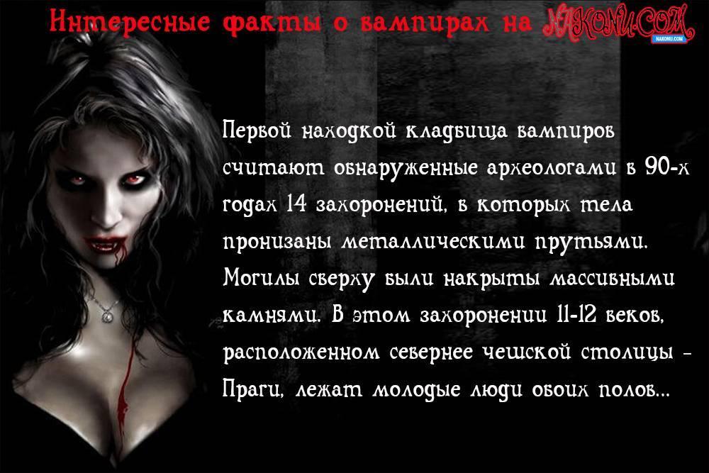 Как стать вампиром без вампира настоящего и укуса