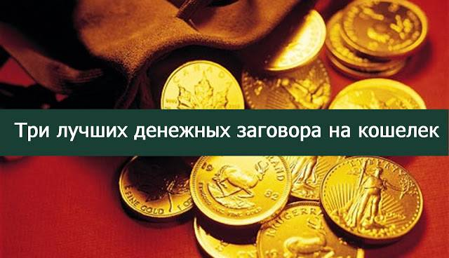 Как провести ритуал денежного заговора на новый кошелек