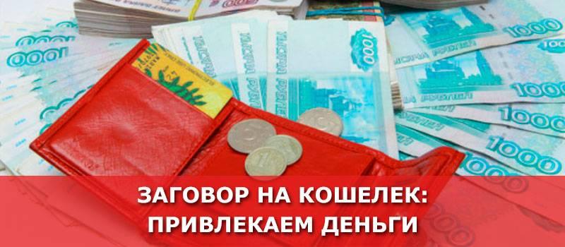 Приметы для приумножения денег в кошельке