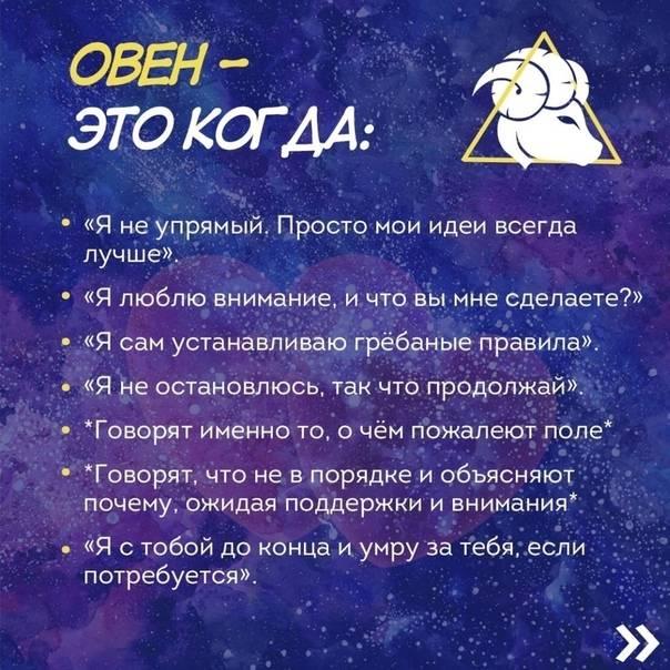 Личный гороскоп знака зодиака овен на октябрь 2019