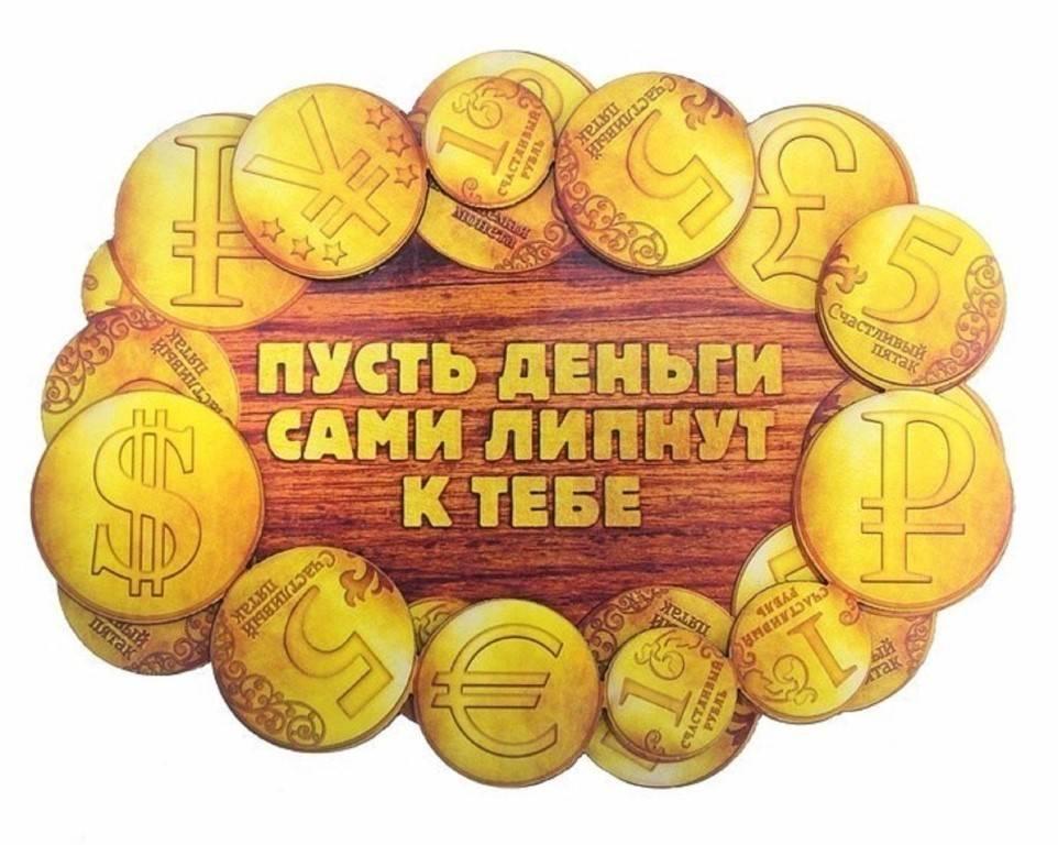 Денежные приметы   приметы на деньги и богатство   чтобы деньги водились