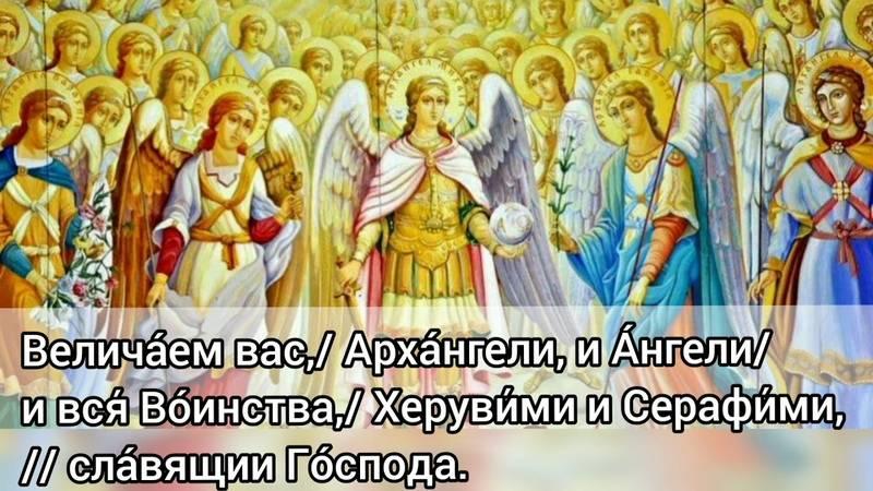 Кто такие ангелы и архангелы: сколько их, иерархия, чины, имена, в чем помогают