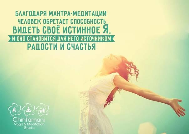 Мантры счастья и правила их применения при медитации