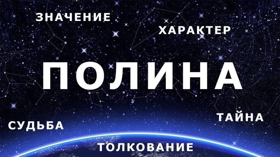 Пелагея: значение имени, происхождение