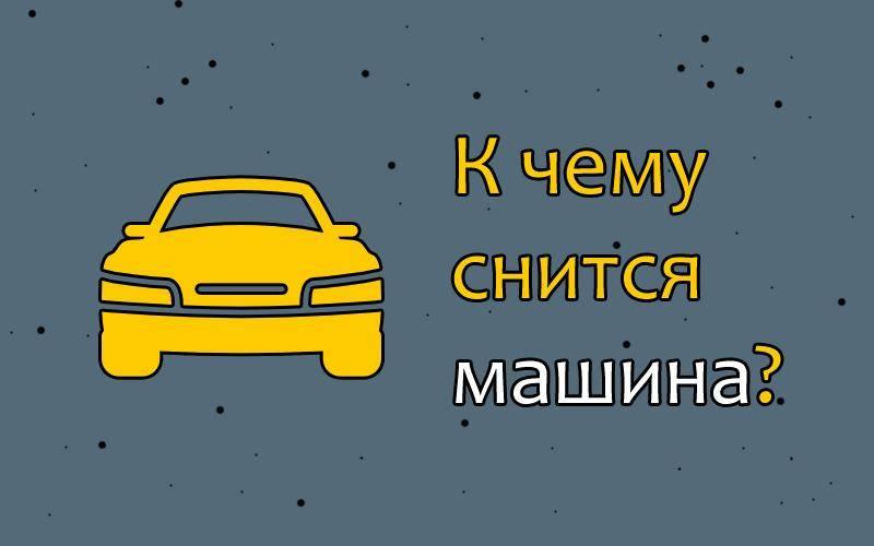 Сонник ехать на машине за рулем. к чему снится ехать на машине за рулем видеть во сне - сонник дома солнца