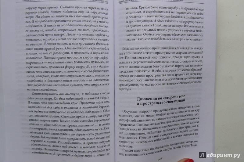Осознанные сновидения: техника вхождения   pravdaonline.ru