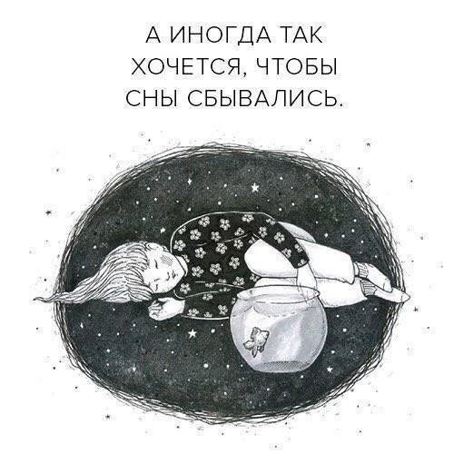 Что сделать, чтобы плохой сон не сбылся   sonmir