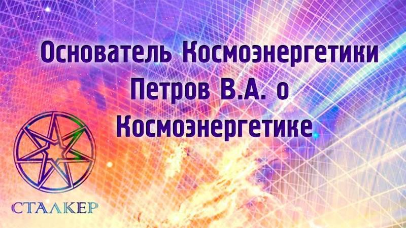 Лечебные каналы, относящиеся к магическому блоку - школа классической космоэнергетики эмиля багирова