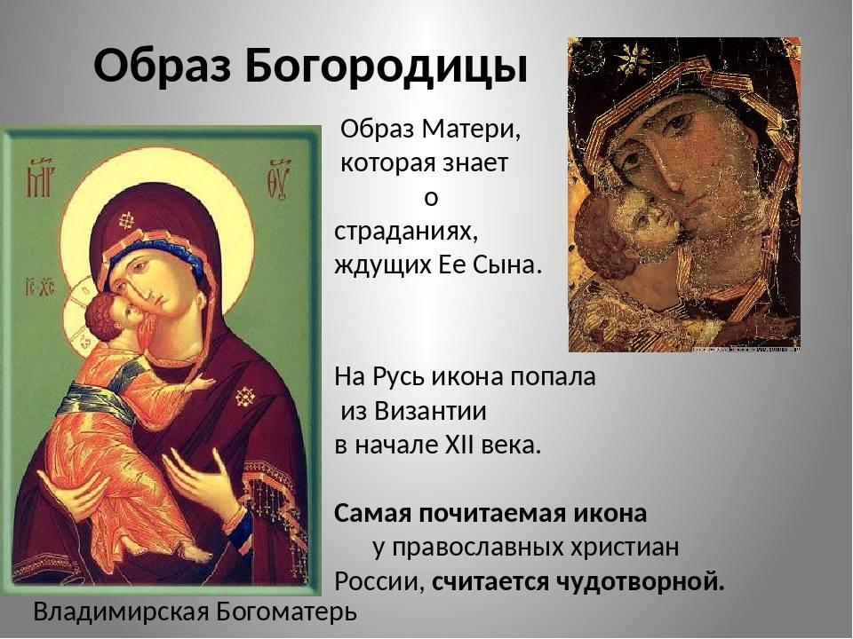 Значение владимирской иконы божией матери и в чем помогает