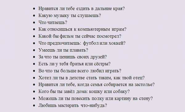 Каверзные вопросы парню (с подвохом)   wikilady.ru