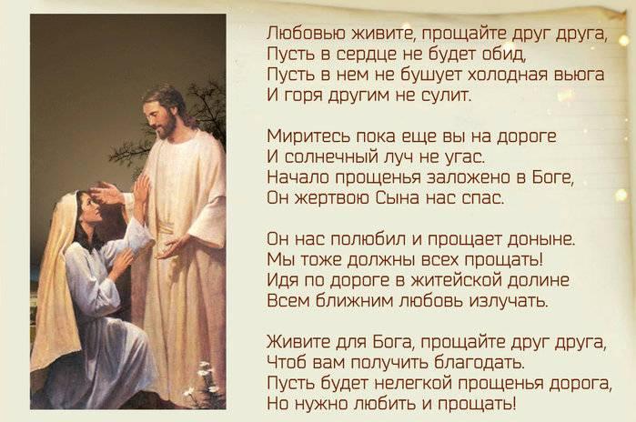Как просить прощения в прощеное воскресенье: что говорят, как отвечать в прощеное воскресенье