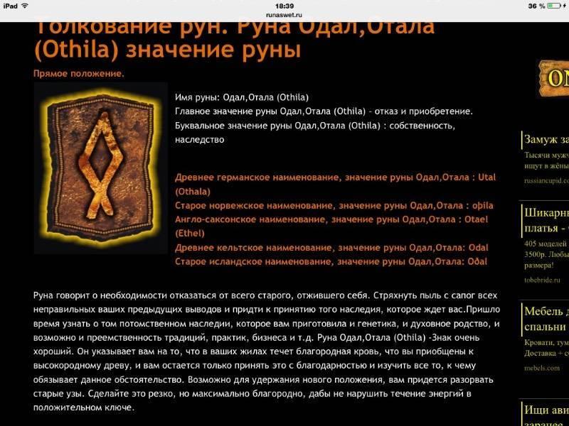 Руна Одал: значение, описание и толкование