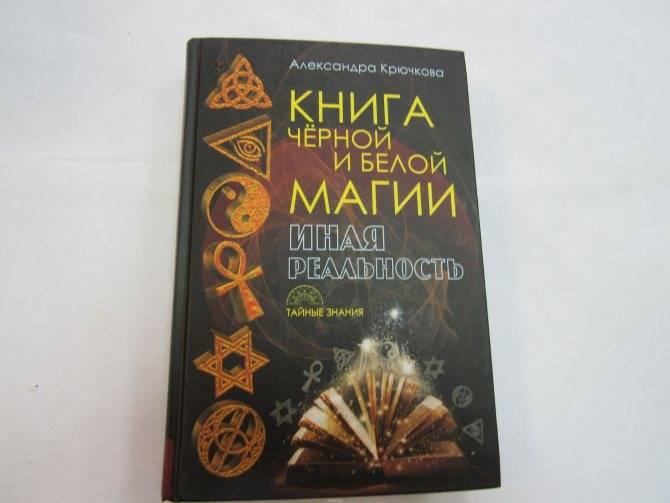 Ричард кавендиш ★ черная магия читать книгу онлайн бесплатно