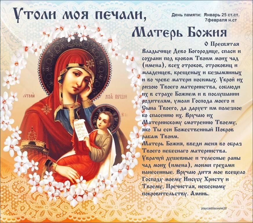 Молитвы богородице - текст, слушать | правмир