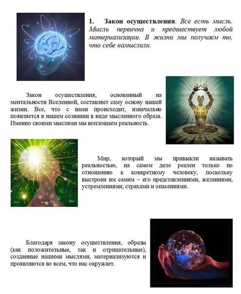 Тема 3. законы вселенной для человека.