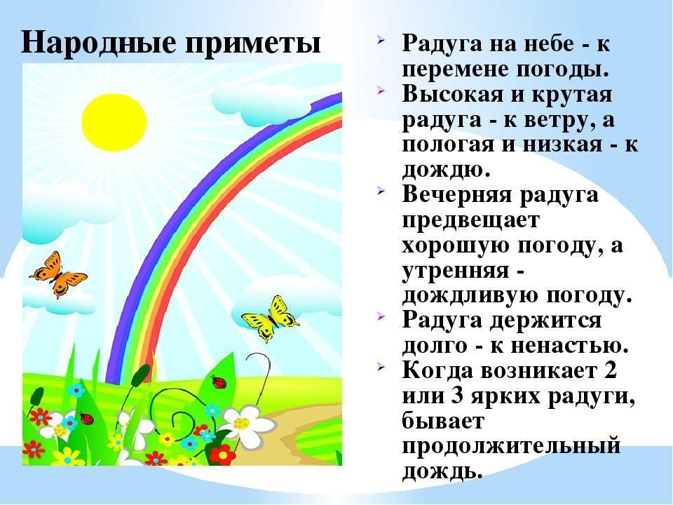 Примета увидеть радугу — как поймать удачу