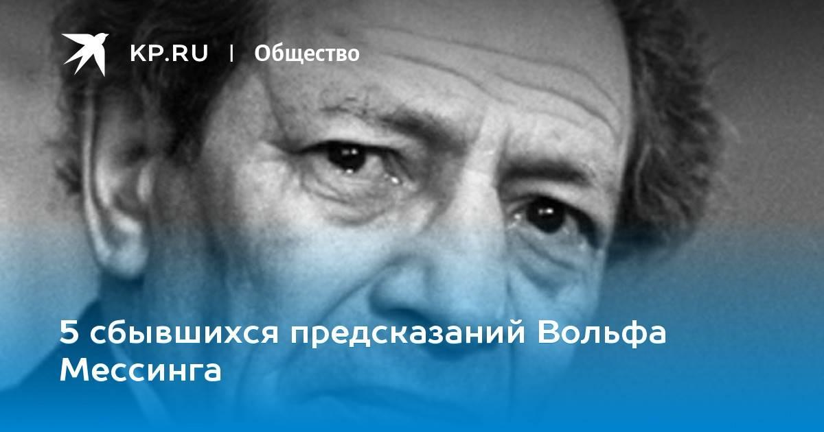 Предсказания мессинга на 2021 год для россии и мира