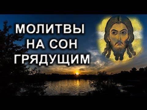 Утренние и вечерние молитвы