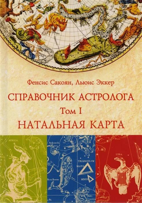 Пасьянс гороскоп астролога сения