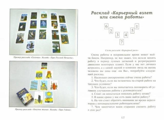Magiaсhisel.ru: расклад «профориентация». виртуальное гадание на картах таро и рунах онлайн.