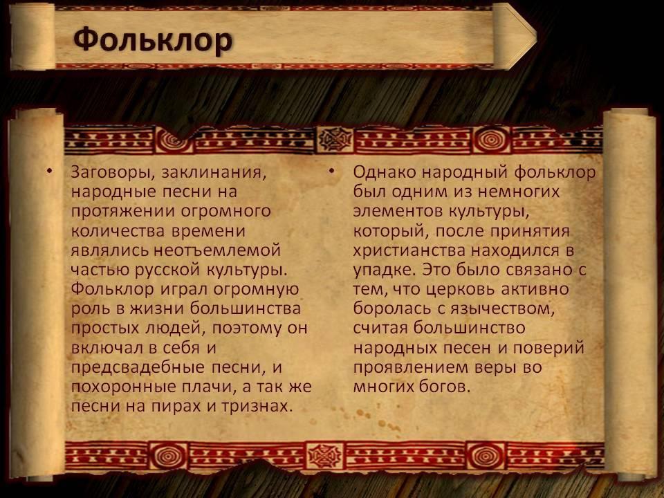 Славянские заговоры на все случаи жизни