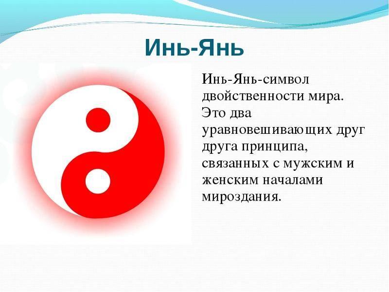 Инь янь: какой знак доминирует в вашей энергетике?