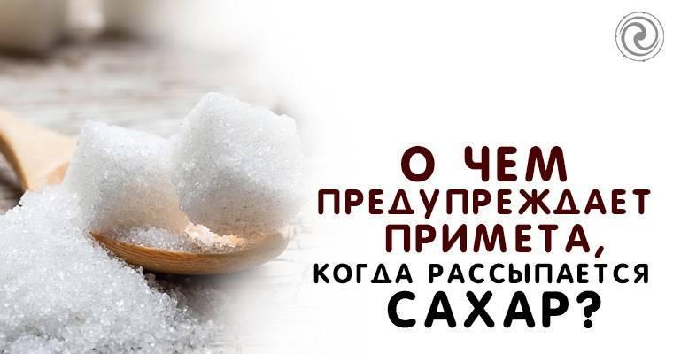 """Что означает примета """"рассыпать сахар"""""""