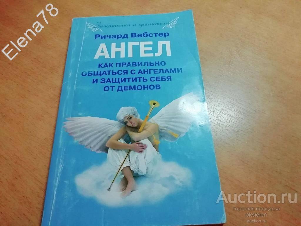 Общение с ангелами и ангелами-хранителями