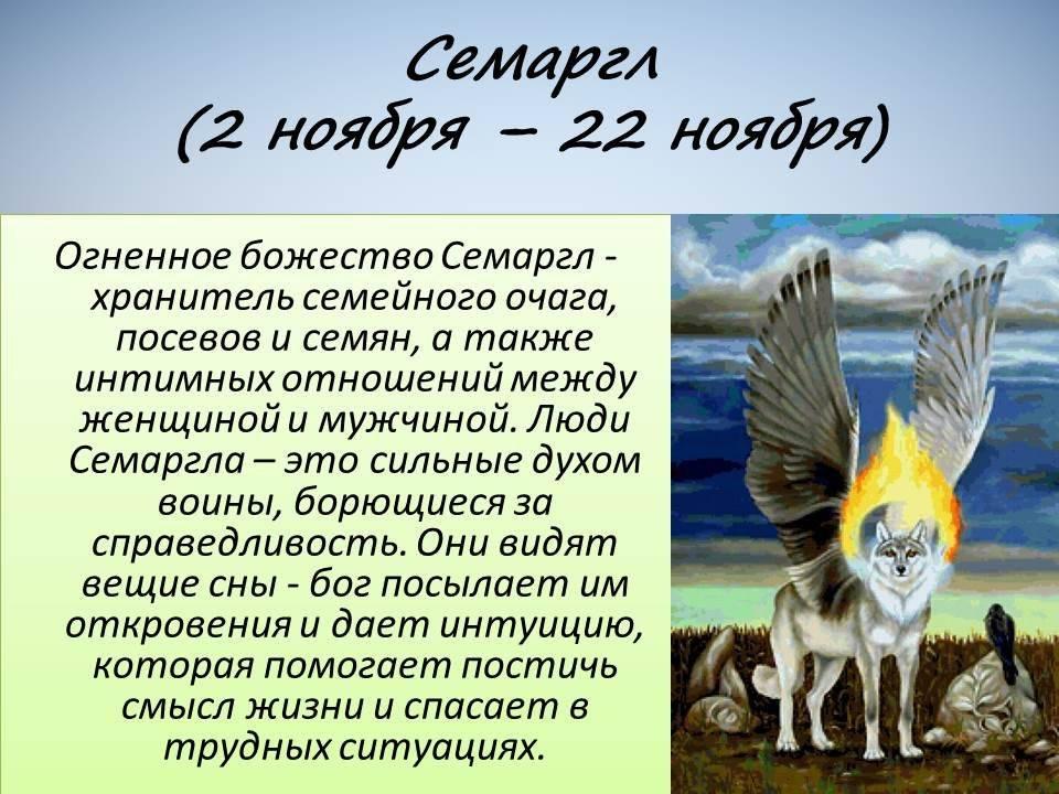 Как славяне находили своего покровителя. славянские боги-покровители по дате рождения и не только