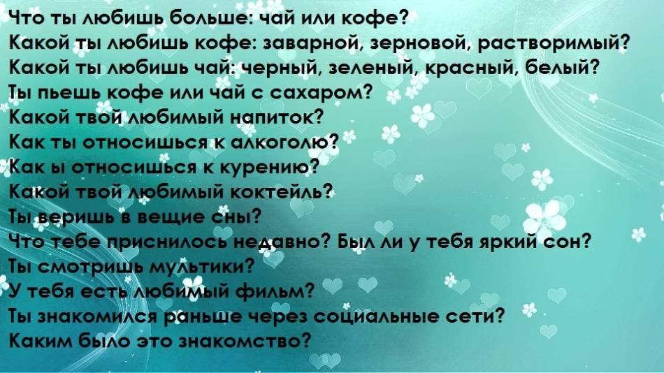 Смешные и прикольные вопросы парню - топ 40   wikilady.ru
