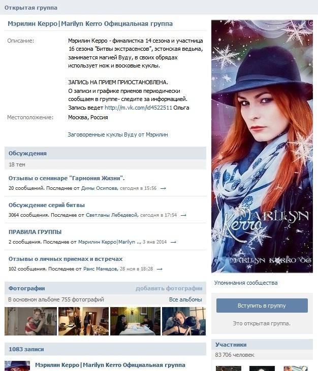Мэрилин керро — биография эстонской ведьмы