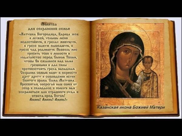 Молитва иконе казанской божьей матери за детей своих