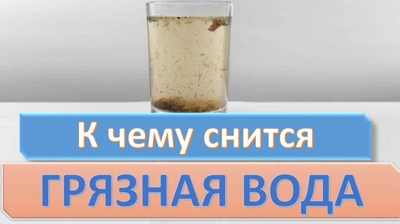 Мыть ноги в грязной воде от грязи
