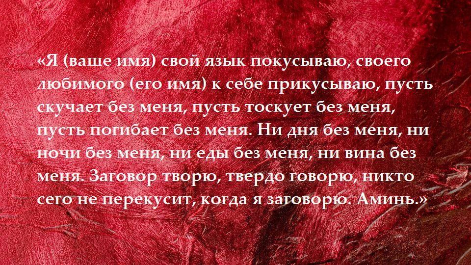 Заговор на любовь женщины к мужчине читать – девушки, сильный, черный, белая магия
