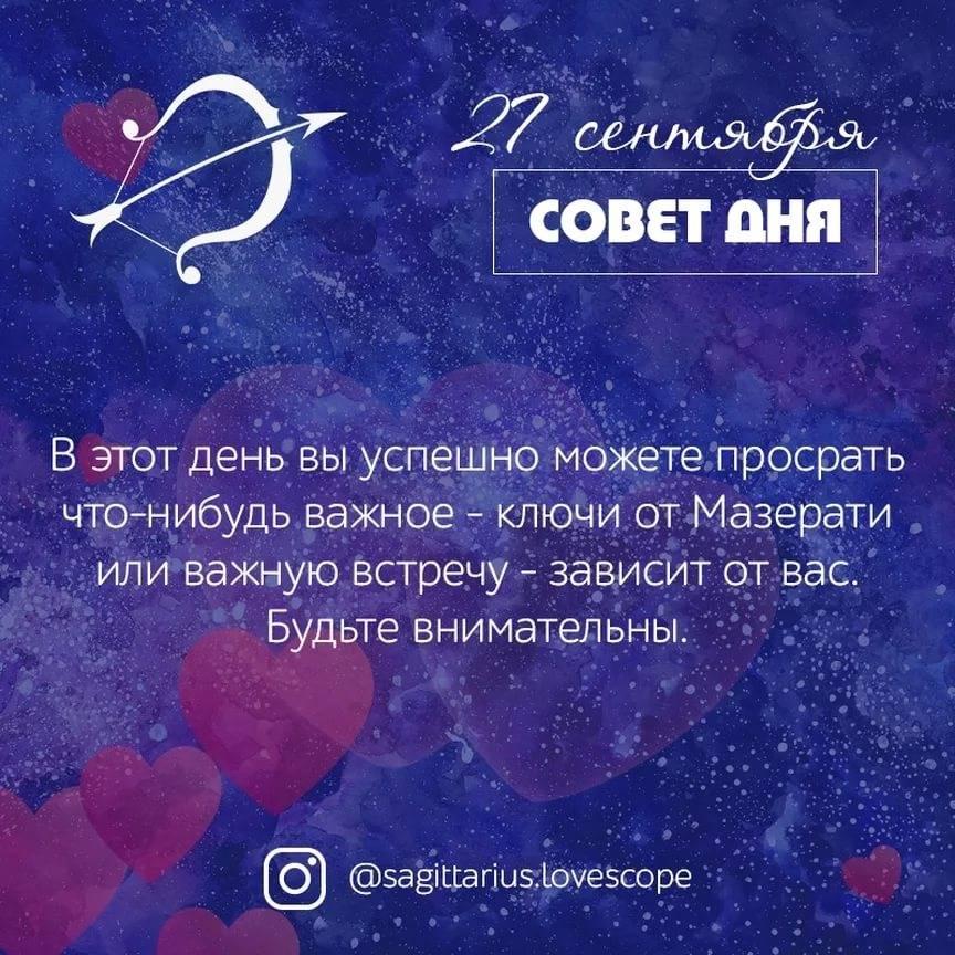 Любовный гороскоп стрельца. романтические отношения со стрельцом - гороскопы дома солнца