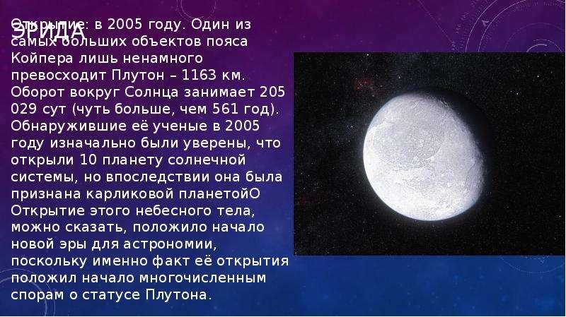 Плутон в знаках зодиака: значение в гороскопе рождения